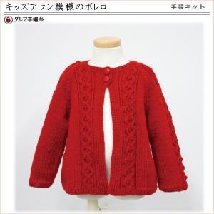 手編みキット 手芸キット 編み図付 キッズアラン模様のボレロ 5w0919 ダルマ