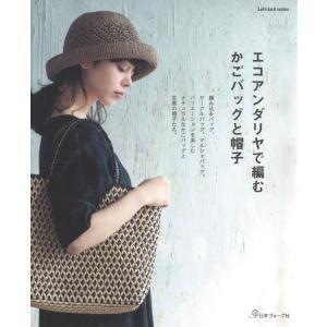 本 エコアンダリヤで編むかごバッグと帽子 H103-175 エコアンダリア ハマナカ