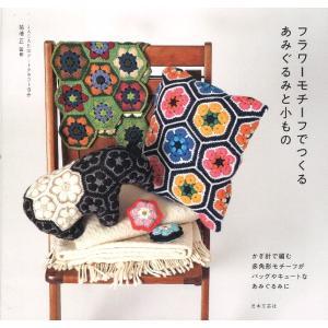 ネコポス対象商品です。 多角形のカラフルなフラワーモチーフを繋いで作るアフリカンフラワー。動物の編み...