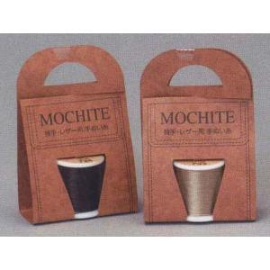 フジックス MOCHITE 8番10m巻 持ち手・レザー用手ぬい糸 手作りバッグ レザークラフト r handcraft