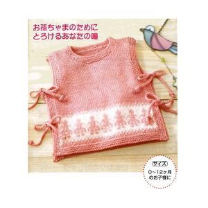 手編みキット ハマナカ毛糸 かわいい赤ちゃん(♯23)2玉、(♯2)1玉で編むH141-094 『フ...