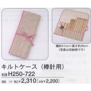 ハマナカ キルトケース(棒針用)