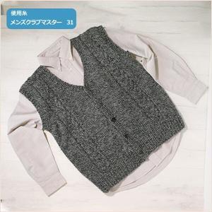 編み図付キット(N-1330) 胸ポケット付きメンズベスト ハマナカ