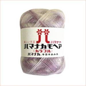 毛糸 ハマナカ毛糸 モヘアカラフル|handcraft