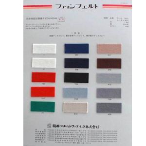 関西フェルト ファインフェルト180cm幅×1m単位 1mm厚 カラーフェルト生地 毛混 広幅 業務用 代引不可