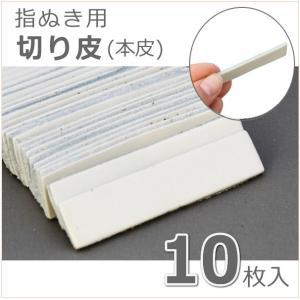 ネコポス対象商品です。  和裁道具の指ぬきをお好みのサイズで作れる切り皮です。 表面のサラサラした面...