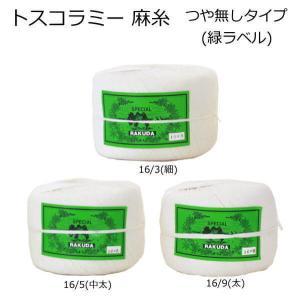 麻糸 ラクダ印 トスコラミー 約450g ツヤ無 緑ラベル 日本製