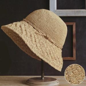 編み図付き キット スパングラス使いのストローハット N-1556 帽子 ハマナカ 手芸の山久