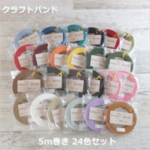 エコクラフト テープ 15mm×5m巻 24色セット エコクラフトバンド 日本製 山久オリジナル handcraft