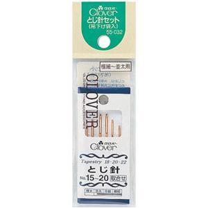 とじ針セットNo.15〜20