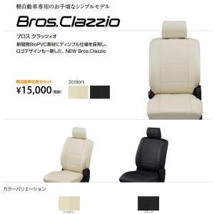 イレブン BROS メーカー:スズキ 車種:ハスラー 型式:MR31S / MR41S 年式:H26...