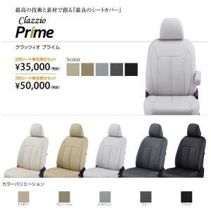 クラッツィオ Prime メーカー:スズキ 車種:ハスラー 型式:MR31S / MR41S 年式:...