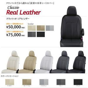 クラッツィオ Real leather メーカー:トヨタ 車種:アクア 型式:NHP10 年式:H2...