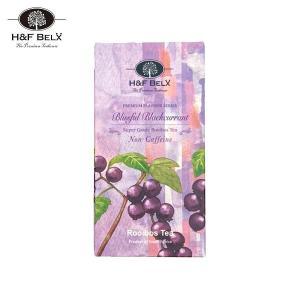 H&F BELX ブリスフルブラックカラント 2.5g×20包|handfbelx