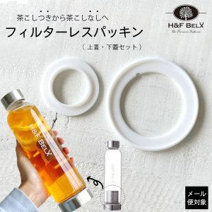 H&F BELX フィルターレスパッキン(ガラスタンブラー・ティータンブラー、M・S兼用) handfbelx