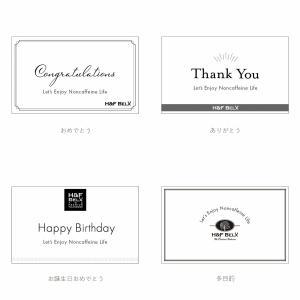 メッセージカード|ルイボスティー ノンカフェイン ギフト 誕生日 母の日 父の日 ありがとう プレゼ...