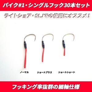 アシストフック シングルフック 30本セット パイク #1