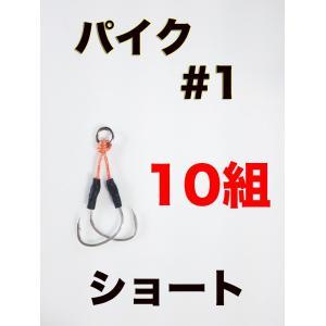 アシストフック スロージギング ショート 10組 パイク #1