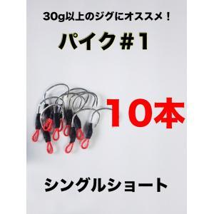 アシストフック シングルショート 10本セット パイク #1