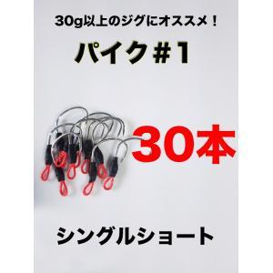 アシストフック シングルショート 30本セット パイク #1