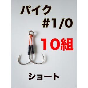 アシストフック スロージギング ショート 10組 パイク #1/0