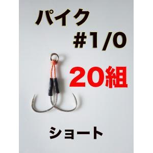 アシストフック スロージギング ショート 20組 パイク #1/0