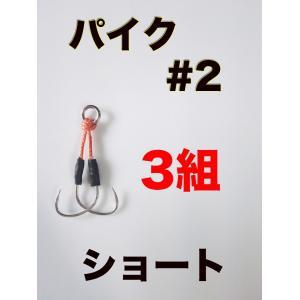 アシストフック スロージギング ショート 3組 パイク #2