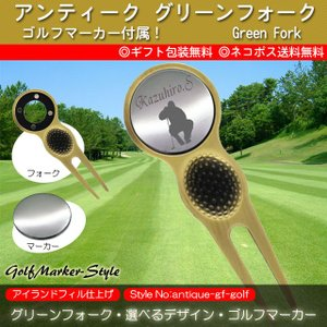 アンティーク グリーンフォーク ゴルフマーカー 刻印 名入れ 選べるデザイン