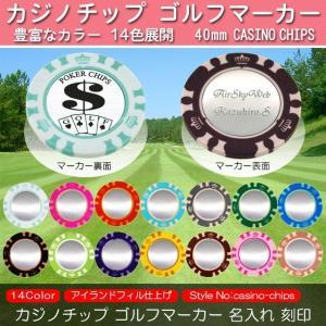 カジノチップ ゴルフマーカー オリジナル 名入れ 刻印|handmade-studio