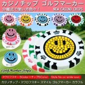 スワロフスキー ゴルフマーカー カラフル スマイル カジノチップ|handmade-studio