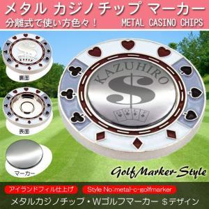 メタル カジノチップ ゴルフマーカー 名入れ $デザイン|handmade-studio