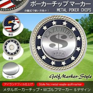 アメリカン イーグル フラッグ メタル ポーカーチップ ゴルフマーカー 名入れ $デザイン|handmade-studio
