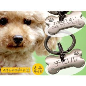 小型犬にお勧めなミニサイズです。 プレート、付属品ともにステンレス製で錆に強く丈夫です。  ◎ご要望...