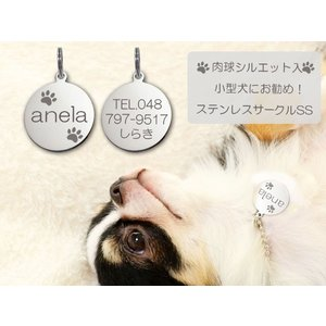 迷子札 肉球 シルエット入 小型犬用 極小タイプ ネーム プレート ステンレスサークルSS