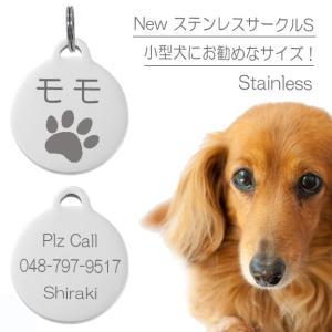 迷子札 小型犬 ネーム プレート New ステンレス サークルS|handmade-studio