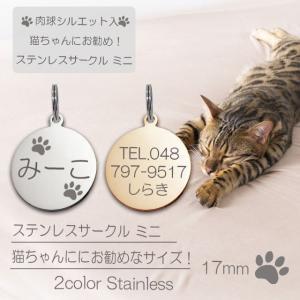 迷子札 肉球 シルエット入 ネコ 猫ちゃん用  ネーム プレート ステンレスサークル ミニ