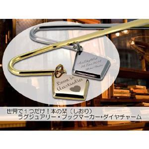 名入れ メッセージ 刻印  本の栞 しおり 世界で1つだけ ブックマーカー ダイヤチャーム プレゼント|handmade-studio