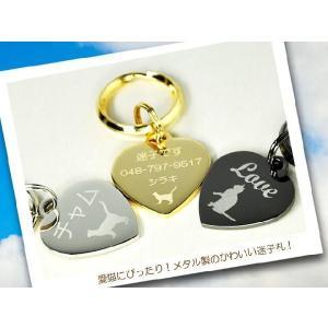 名入れ・刻印!オリジナル迷子札♪ 愛猫に最適!メタル製ハート型の迷子札!  ・表面には、ペットの名前...