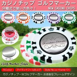 カジノ チップ ゴルフマーカー 名入れ お洒落|handmade-studio