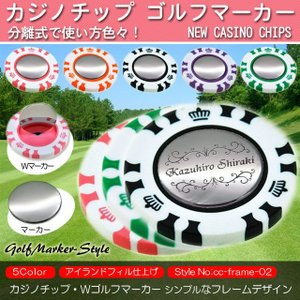 カジノチップ ゴルフ マーカー 名入れ シンプル