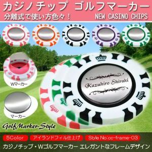ポーカーチップ ゴルフマーカー 名入れ エレガント|handmade-studio