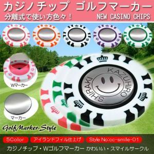カジノチップ ゴルフ マーカー かわいい スマイル 名入れ|handmade-studio