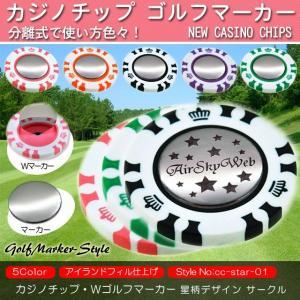 カジノチップ 星柄 ゴルフ マーカー 名入れ