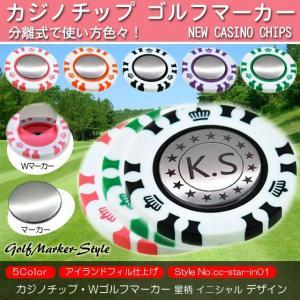 ポーカーチップ  イニシャル スター ゴルフ マーカー 刻印|handmade-studio