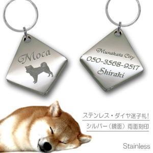 愛犬用のペットアクセサリー!ダイヤタイプのラグジュアリー迷子札