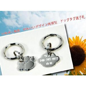 小型犬・猫用!かわいいデザイン肉球型☆ドッグタグ迷子札|handmade-studio