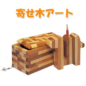 寄せ木アート B / 夏休み 工作キット 自由工作 自由研究 手作り 工作 低学年 高学年 小学校 木彫 木工 イベント 大量購入