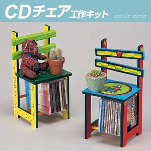 夏休み 工作 CDチェアー 木工工作 / 自由研究 キット ...
