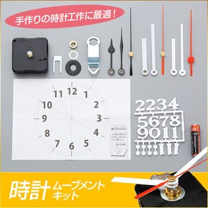 夏休み 工作 時計・ムーブメントセット 時計 手作り キット...