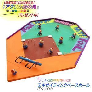 木工工作キット エキサイティングベースボール (K-Clay120g付)